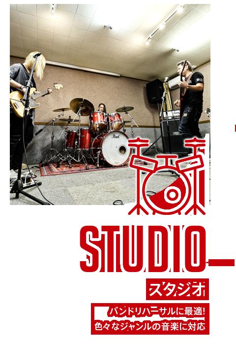 STUDIO スタジオ バンドリハーサルに最適!色々なジャンルの音楽に対応