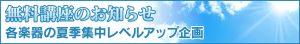 banner16081201